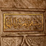 Istanbul – Arabic writing in the the Sultan Ahmed Mosque